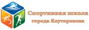 """МАУ """"Спортивная школа города Ялуторовска"""""""